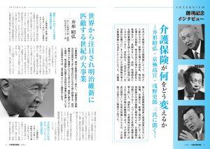 「月刊 介護保健情報」創刊号(創刊記念インタビュー)