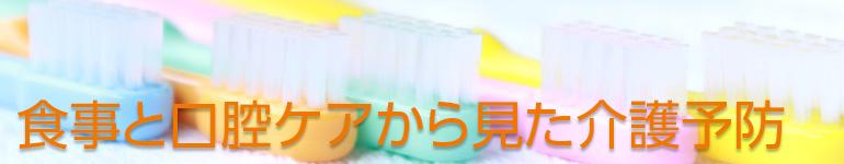 食事と口腔ケアから見た介護予防[全6回]