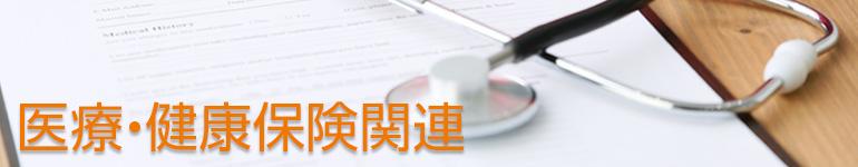 医療・健康保険関連