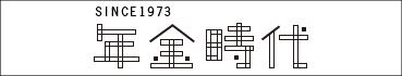 「年金時代」ロゴ