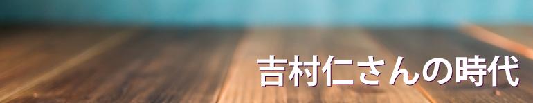 吉村仁さんの時代 「医療費亡国論」と昭和59年の医療保険改革