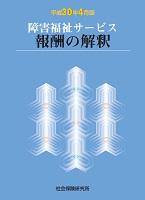 障害福祉サービス 報酬の解釈 平成30年4月版