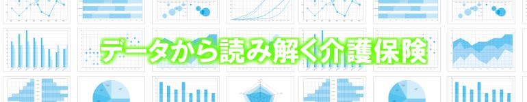 データから読み解く介護保険(小竹雅子)