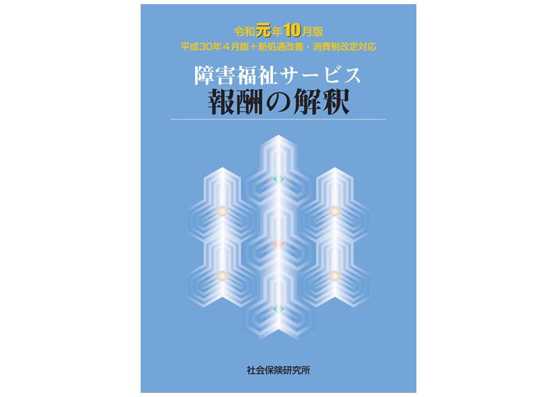 書籍「障害福祉サービス報酬の解釈(令和元年10月版)」表紙