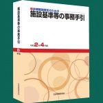 新刊『施設基準等の事務手引』