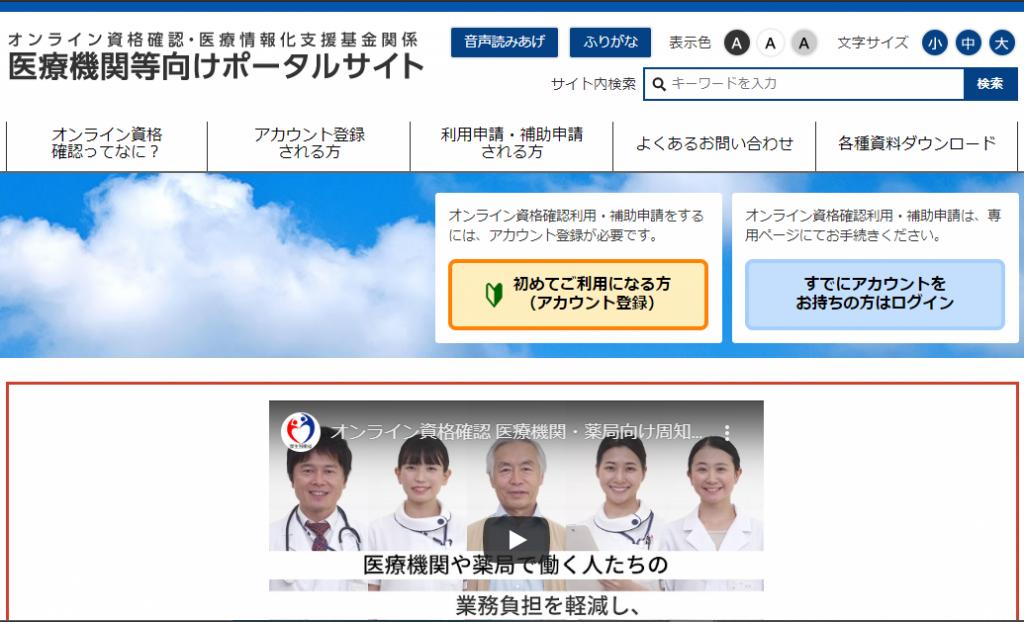 ポータル サイト オンライン 資格 確認