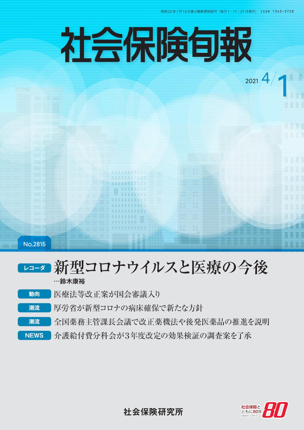 社会保険旬報表紙